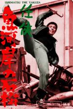 Ishimatsu the Yakuza: Something's Fishy