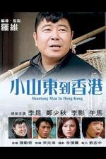 Shantung Man in Hong Kong