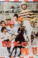 The Japan Derby Race