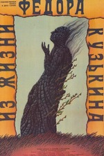 From the Life of Fyodor Kuzkin
