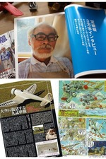 """The Work of Hayao Miyazaki """"The Wind Rises"""" Record of 1000 Days/Retirement Announcement Unknown Story"""