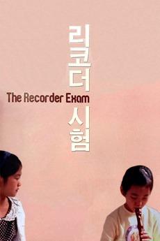 The Recorder Exam
