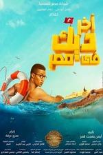 Akher Deek Fe Masr