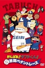Ganbare!! Tabuchi-kun!! Gekitō Pennant Race