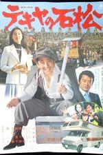 The Racketeer Ishimatsu