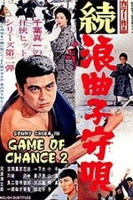 Game of Chance 2