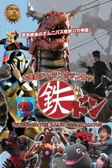 Tetsudon: the kaiju dream match