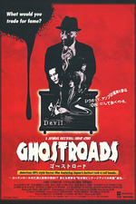 Ghostroads: A Japanese Rock N Roll Ghost Story