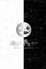 Horobi no Shiro Saisei no Kuro: NieR Music Concert & Talk Live Blu-ray