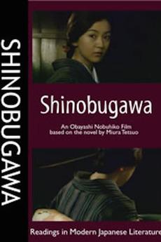 Shinobugawa (2000)