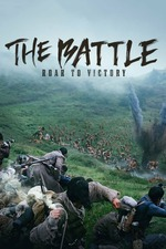 The Battle : Roar To Victory