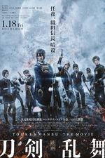 Touken Ranbu the Movie