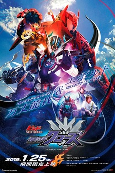 Kamen Rider Build NEW WORLD: Kamen Rider Cross-Z (2019) directed by