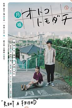Rent a Friend (2018) directed by Mayu Akiyama • Film + cast