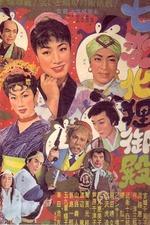Shichi henge tanuki-goten