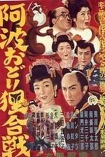 Tanuki Battle of Awaodori Festival