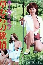 Hole in Love: Kusamura no Yokujô