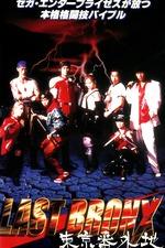 Last Bronx ~Tokyo Bangaichi~