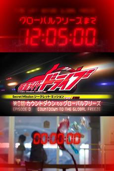 Kamen Rider Drive: Type ZERO Episode 0 - Countdown to Global