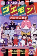Ganbare Goemon: The Nightmare of the Dimensional Castle