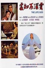 The Life God