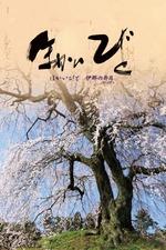 Hokaibito: Ina no Seigetsu