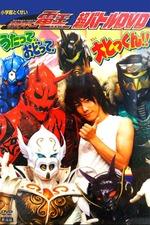 Kamen Rider Den-O: Singing, Dancing, Great Training!!