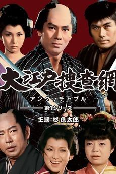 Onmitsu Doshin: The Edo Secret Police