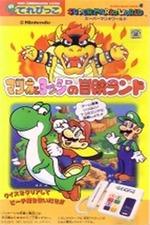 Super Mario World: Mario & Yoshi's Adventure Land