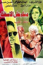 Demaa Ala Al Esfelt