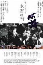 Karafuto 1945 Summer