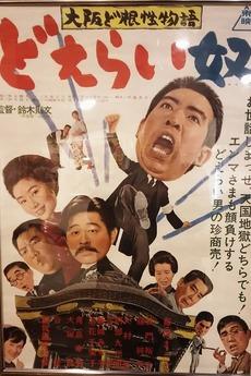 True Osaka Grit