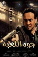 Gowa El Le3'ba