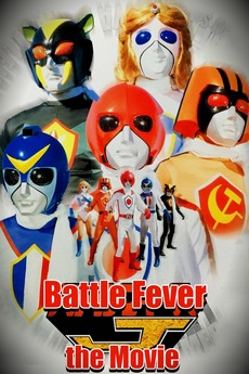 Battle Fever J the Movie