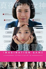 Imagination Game