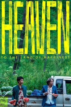 Heaven: To The Land of Happiness
