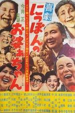 Nippon no obaachan