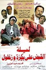 The Night of Bakiza and Zaghloul's Arrest