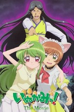 Inukami! The Movie: Tokumei Reiteki Sousakan Karina Shirou!