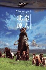 The Peking Man