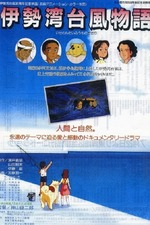 Isewan Taifû Monogatari