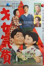 Saijo katagi