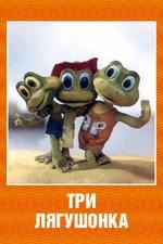 Три лягушонка (Выпуск 2)