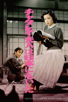 Lady Chatterley of Japan