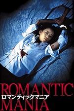 Romantic Mania
