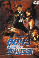 0093: Masao Kusakari On Her Majesty's Secret Service