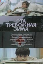 Eta Trevozhnaya Zima