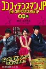 THE CONFIDENCEMAN JP : Fortune