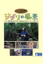 The Scenery of Ghibli