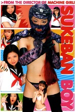 Sukeban Boy